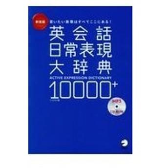 英会話日常表現大辞典10000+ 新装版/ソリクラブ