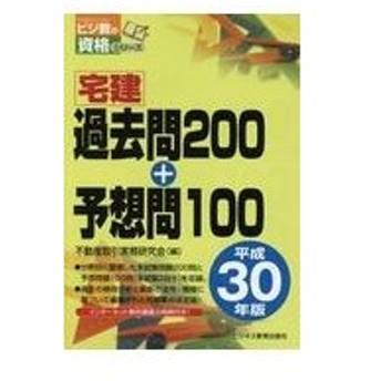 宅建過去問200+予想問100 平成30年版/不動産取引実務研究会