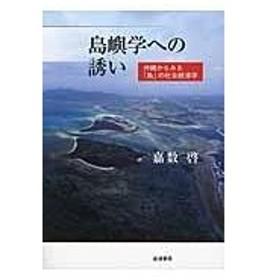 島嶼学への誘い/嘉数啓