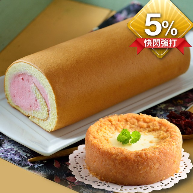 【LINE閃購強打】無限乳酪4吋+18度C莓果鮮乳捲18cm