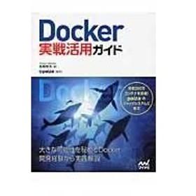 Docker実戦活用ガイド/吉岡恒夫