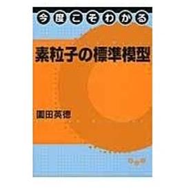 今度こそわかる素粒子の標準模型/園田英徳