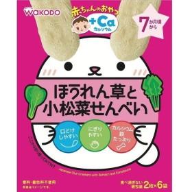 和光堂 赤ちゃんのおやつ ほうれん草と小松菜せんべい6 2枚×6袋 7ヶ月頃から