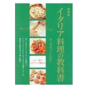 新装版イタリア料理の教科書/川上文代