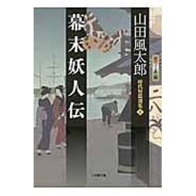 幕末妖人伝/山田風太郎