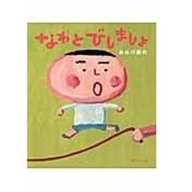なわとびしましょ/長谷川義史