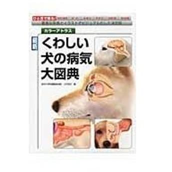 最新くわしい犬の病気大図典/小方宗次