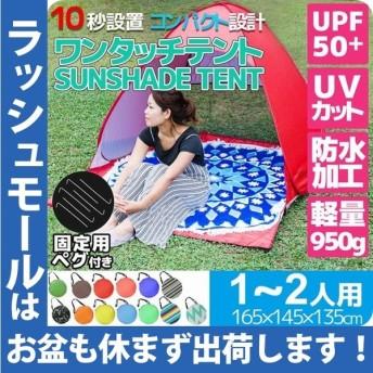ポップアップテント おしゃれ ワンタッチ テント サンシェード シェルター 1人用 2人用 テント