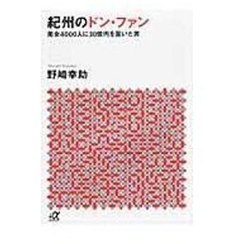 紀州のドン・ファン/野崎幸助