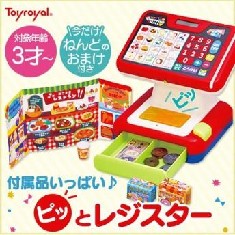 (今だけおまけつき)おもちゃ レジスター セット レジ おままごと 知育玩具 お買い物 ピッ!とレジスター (D) クリスマス プレゼント 子供