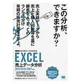 EXCEL売上データ分析/APMコンサルティン