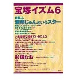 宝塚イズム 6/榊原和子