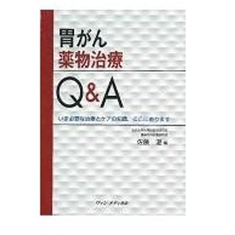 胃がん薬物治療Q&A/佐藤温