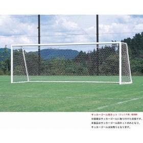 モルテン Molten サッカーゴール用ネット ジュニア用 ZFN20