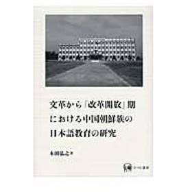文革から「改革開放」期における中国朝鮮族の日本語教育の研究/本田弘之