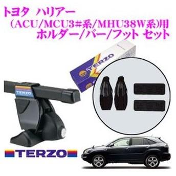 TERZO テルッツオ トヨタ ハリアー(ACU/MCU3#系/MHU38W系)用ルーフキャリア取付3点セット