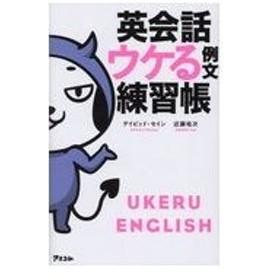 英会話ウケる例文練習帳/デイビッド・セイン