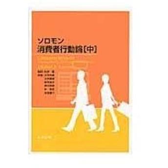 ソロモン消費者行動論 中/マイケル・R.ソロモ
