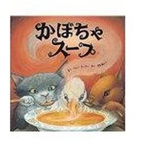 かぼちゃスープ/ヘレン・クーパー