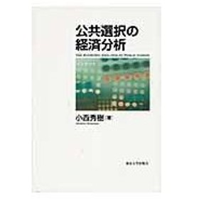 公共選択の経済分析/小西秀樹