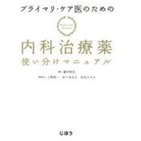 プライマリ・ケア医のための内科治療薬使い分けマニュアル/藤村昭夫