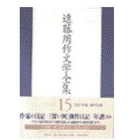 遠藤周作文学全集 第15巻/遠藤周作
