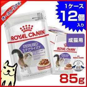 【お得な12個セット】ロイヤルカナン ウェット ステアライズド 85g×12個[12個×1ケース] [ROYAL CANIN FHN-WET 猫用ウェット パウチ]【RC_WET】