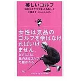 美しいゴルフ/小坂旦子