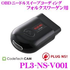コードテック OBDIIニードルスイープコーディング PL3-NS-V001PLUG NS! フォルクスワーゲン ゴルフ7/ゴルフ7.5等用