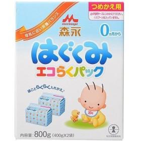 はぐくみ 森永 はぐくみ エコらくパック つめかえ用 400g×2袋 ベビー&キッズ ミルク 飲料 新生児用ミルク 新生児用ミルク
