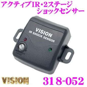 ヴィジョン キラメック 318-052 アクティブIR・2ステージ ショックセンサー 盗難発生警報装置