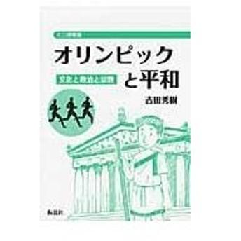 オリンピックと平和/吉田秀樹