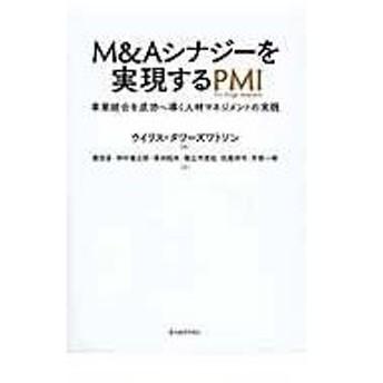 M&Aシナジーを実現するPMI/ウイリス・タワーズワ