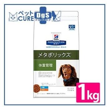 食事療法食 ヒルズ 犬用 メタボリックス 小粒 (ドライ) 1kg