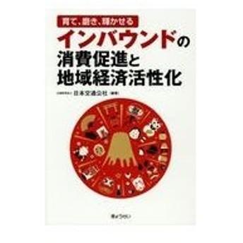 インバウンドの消費促進と地域経済活性化/日本交通公社