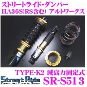 Street Ride TYPE-K2 SR-S513 スズキ HA36S(RS含む) アルトワークス用 車高調整式サスペンションキット