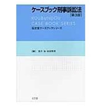ケースブック刑事訴訟法 第3版/笠井治