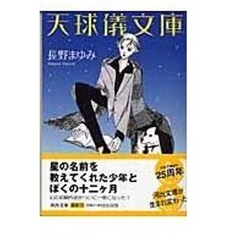 天球儀文庫/長野まゆみ