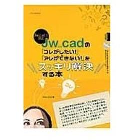 Jw_cadの「コレがしたい!」「アレができない!」をスッキリ解決する本/Obra Club