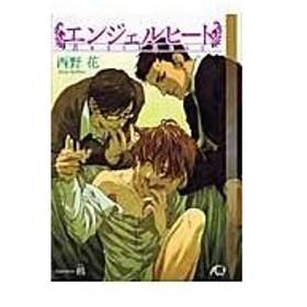 エンジェルヒート/西野花