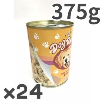 トムキャット ドッグレストラン ◆成犬用チキン 375g×24入【送料無料】