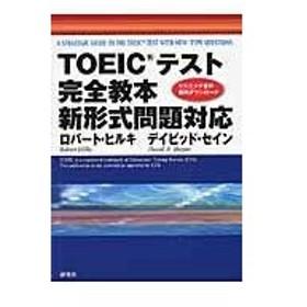 TOEICテスト完全教本/ロバート・A.ヒルキ