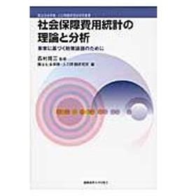 社会保障費用統計の理論と分析/国立社会保障・人口問