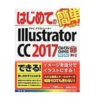 はじめてのIllustrator CC 2017/羽石相