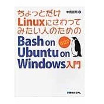ちょっとだけLinuxにさわってみたい人のためのBash on Ubuntu/中島能和