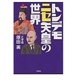 トンデモニセ天皇の世界/原田実(歴史研究家)