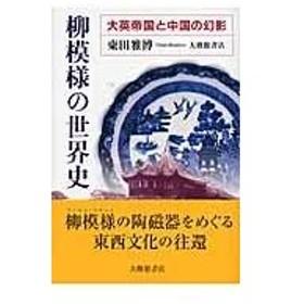 柳模様の世界史/東田雅博