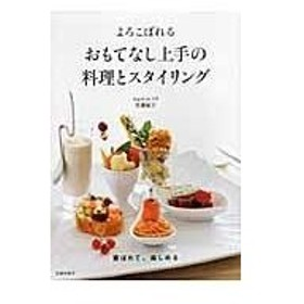 よろこばれるおもてなし上手の料理とスタイリング/佐藤紀子(食卓クリエ