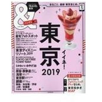&TRAVEL東京ハンディ版 2019/朝日新聞出版