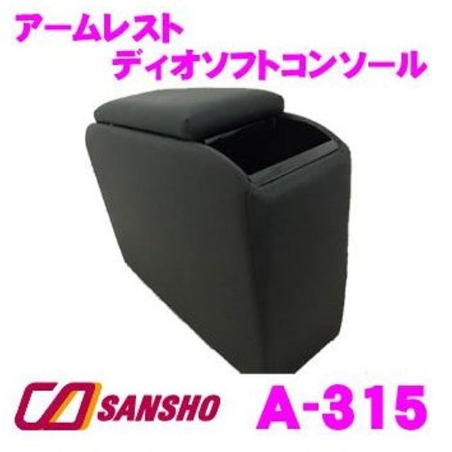 シーエー産商 A-315 アームレスト ディオソフトコンソール